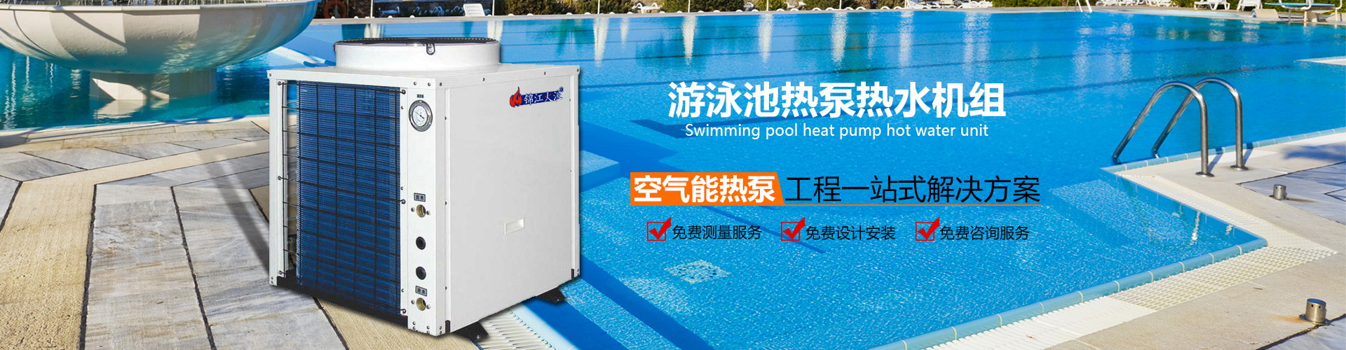 游泳池热泵热水机组